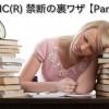 TOEIC(R) 禁断の裏ワザ 【Part 3】