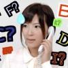【スペリングアルファベット】電話で英語のスペルを確認する時の言い回し・表現まとめ
