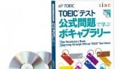 『TOEICテスト 公式問題で学ぶボキャブラリー』