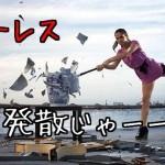 【TOEIC(R)の勉強に行き詰まっている人向け】 ストレス発散法・息抜きの鉄則 五箇条