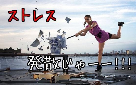 【TOEICの勉強に行き詰まっている人向け】 ストレス発散法・息抜きの鉄則 五箇条