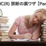 TOEIC(R) 禁断の裏ワザ 【Part 5】