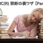 TOEIC(R) 禁断の裏ワザ 【Part 1】