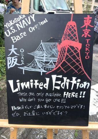 横須賀米軍基地のスターバックス