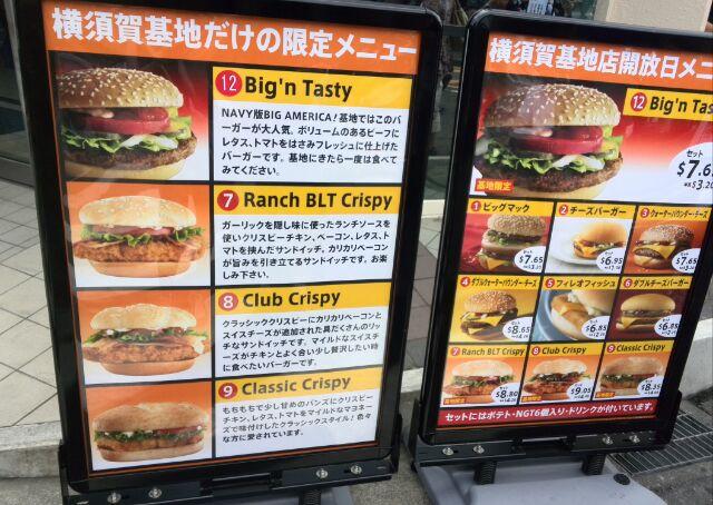 横須賀基地のマクドナルド