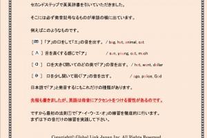 ペラペラ英会話マスターの法則2.0
