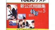 TOEIC(R)テスト新公式問題集〈Vol.5〉の感想・レビュー