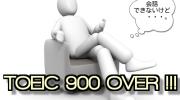 TOEIC満点・990点 英会話できない人