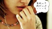 TOEIC(R) Part 3 & 4 で本文の内容を記憶出来ない人の3つの原因