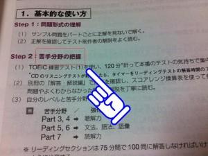 TOEIC(R)テスト新公式問題集〈Vol.5〉の特徴