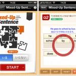 「英語上手 TOEIC 英文法の要」アプリの感想・レビュー