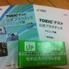 「TOEIC (R) テスト公式プラクティス リスニング編」の感想・レビュー (3)