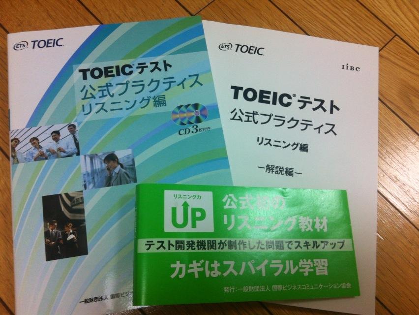 「TOEICテスト公式プラクティス リスニング編」の感想・レビュー