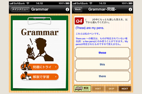 英語上手 TOEIC 英文法の要
