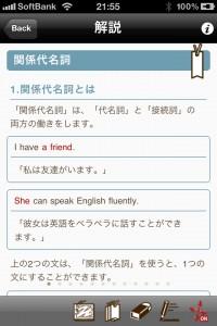 英語上手 TOEIC(R) 英文法の要