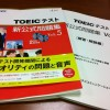 「TOEIC新公式問題集 Vol.5」のレビュー