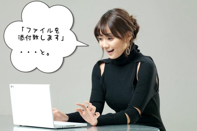 """【英文メール】""""please find attached a ~"""" は文法的に正しいのか"""