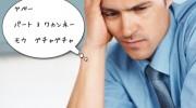 TOEIC リスニング(R)が長くて集中できない・集中力が切れてしまう人の主な原因 3つ
