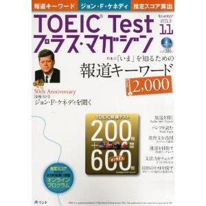 「TOEIC(R)テストプラスマガジン」の感想・レビュー