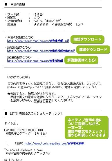 TOEICパート7長文読解 3週間集中プログラム