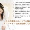 「TOEICパート7長文読解 3週間集中プログラム」の使い方