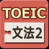 スマホアプリ「TOEIC テスト 文法640問 2」の感想・レビュー ②