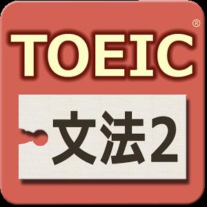 スマホアプリ「TOEIC テスト 文法640問 2」の感想・レビュー①