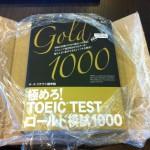 イ イクフン本「極めろ! TOEIC(R) TEST ゴールド模試 1000 (極めろ! シリーズ)」の感想・レビュー①
