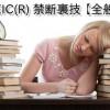 TOEIC(R) 禁断の裏技 【全般編】