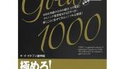 イ イクフン本「極めろ! TOEIC(R) TEST ゴールド模試 1000 (極めろ! シリーズ)」の感想・レビュー