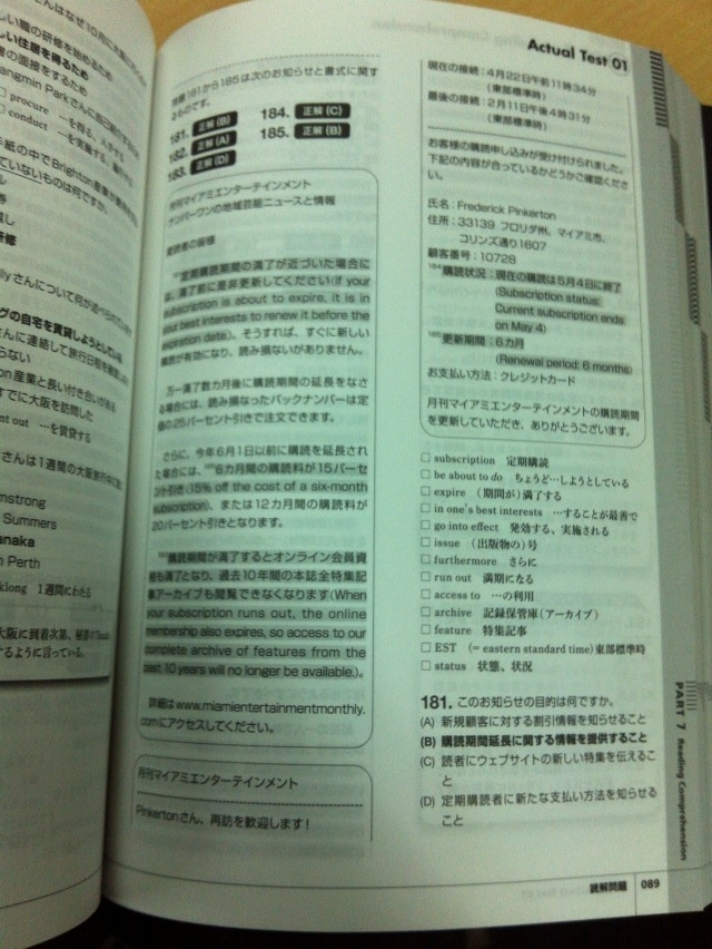 「極めろ! TOEIC(R) TEST ゴールド模試 1000 (極めろ! シリーズ)」の感想・レビュー②