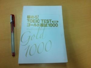 極めろ! TOEIC(R) TEST ゴールド模試 1000
