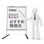 社会人向け TOEIC(R)600点対策 おすすめ勉強法 ④