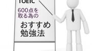 TOEIC(R)600点対策 おすすめ勉強法 ①