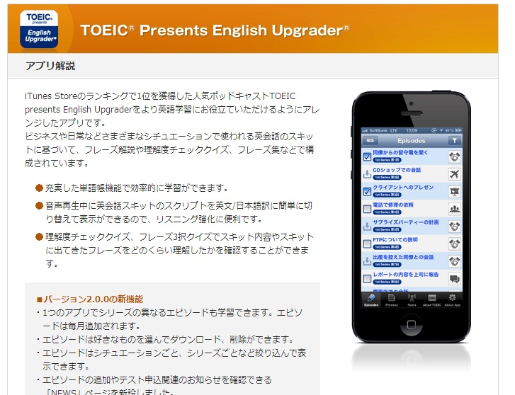 「TOEIC(R) presents English Upgrader」アプリの感想・レビュー ③