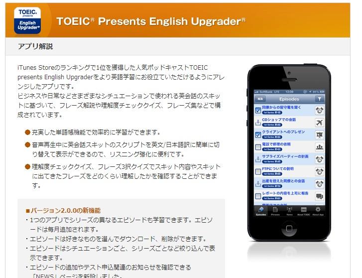 「TOEIC(R) presents English Upgrader」アプリの感想・レビュー ③