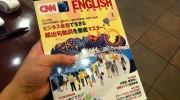 「CNN ENGLISH EXPRESS」の感想・レビュー ②