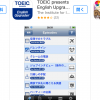 「TOEIC(R) presents English Upgrader」アプリの感想・レビュー ②