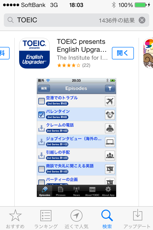 TOEIC(R) presents English Upgrader