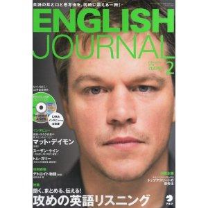 「ENGLISH JOURNAL (イングリッシュ・ジャーナル)」の感想・レビュー ①