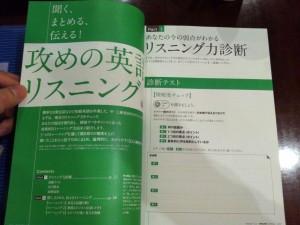 「ENGLISH JOURNAL (イングリッシュ・ジャーナル)」の感想・レビュー ②