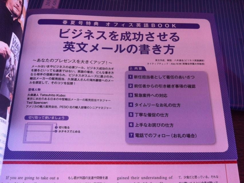 「AERA English 2014 Spring and Summer 」の感想・レビュー②