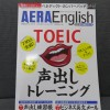 「AERA English 2014 Spring and Summer 」の感想・レビュー②