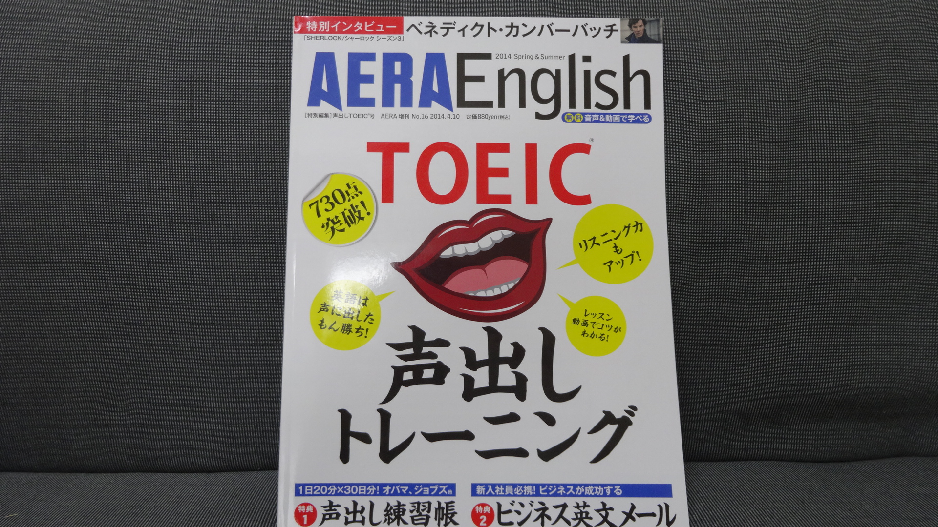 「AERA English 2014 Spring & Summer 」の感想・レビュー②