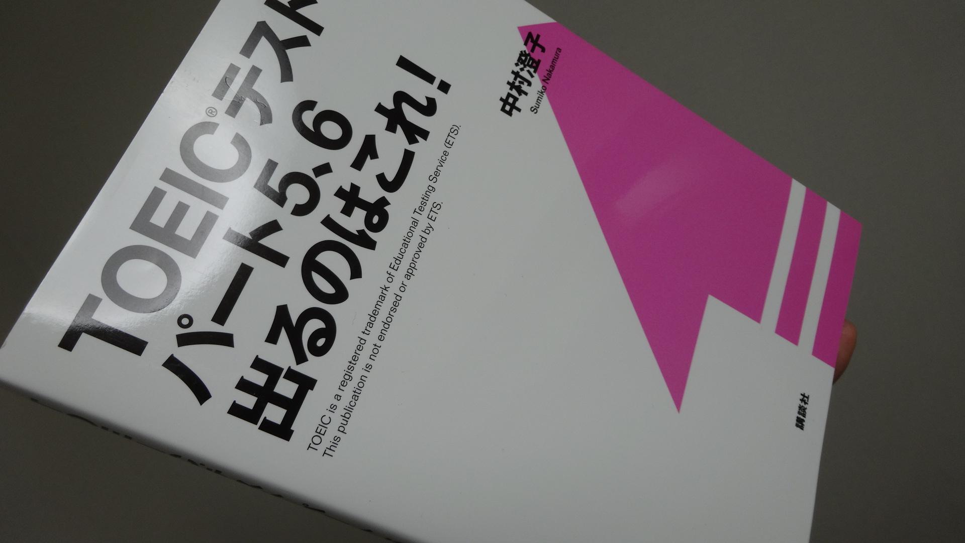「TOEIC(R)テスト パート 5, 6 出るのはこれ!」の感想・レビュー②