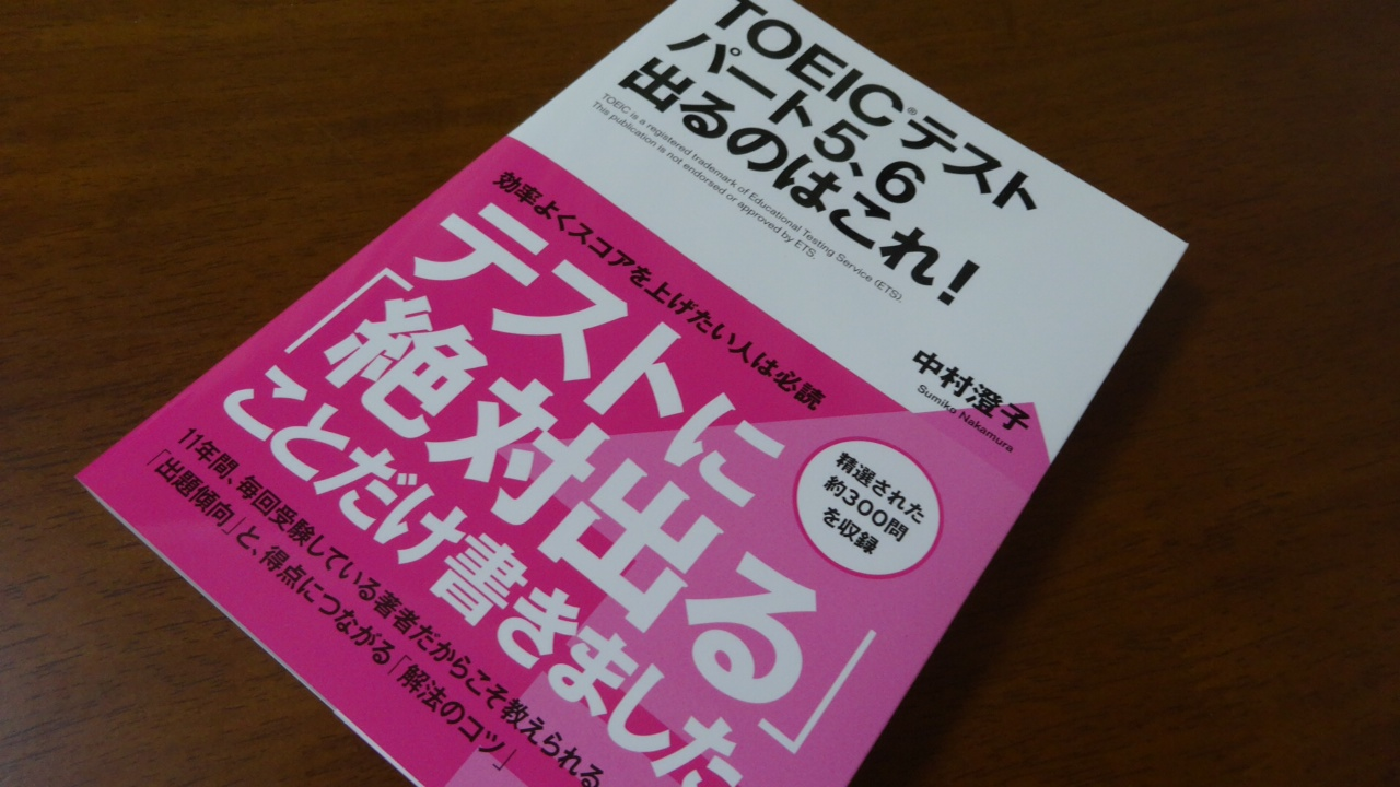 「TOEIC(R)テスト パート 5, 6 出るのはこれ!」の感想・レビュー①