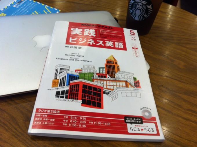【NHK ラジオ英会話】実践 ビジネス英語 の感想・レビュー ②