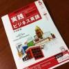 【NHK ラジオ英会話】実践 ビジネス英語 の感想・レビュー ①