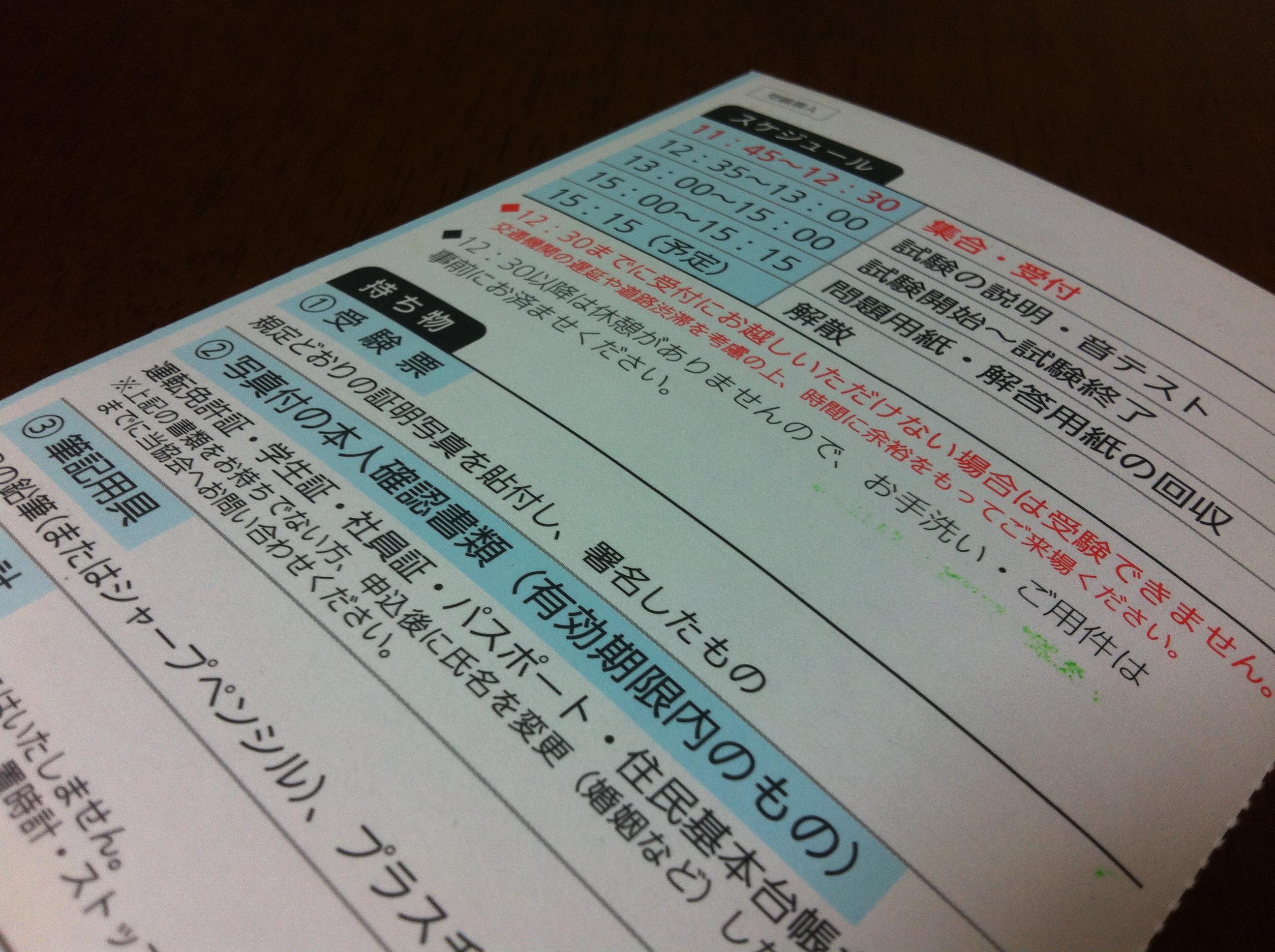 第190回 TOEIC(R)公開テスト 感想