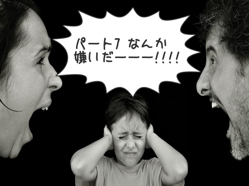 TOEIC(R) Part 7 が苦手な人・見るのも嫌な人・アレルギーの人が「パート7がちょっと楽しめるようになる」思考法・解き方・対策